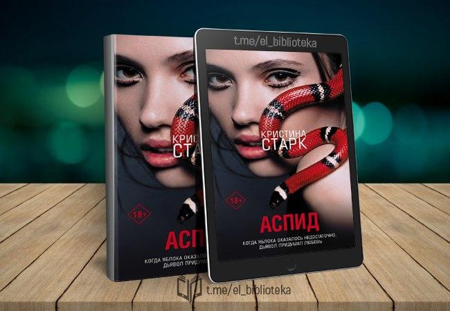  Аспид  Авторы:  Старк_Кристина   Жанр(ы):   Любовные_романы...