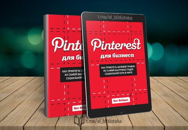  Pinterest для бизнеса. Как привлечь целевой трафик из самой быстрорастущей...