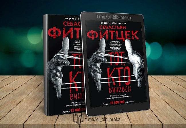  Тот, кто виновен  Авторы:  Фитцек_Себастьян   Жанр(ы):   Детективы...
