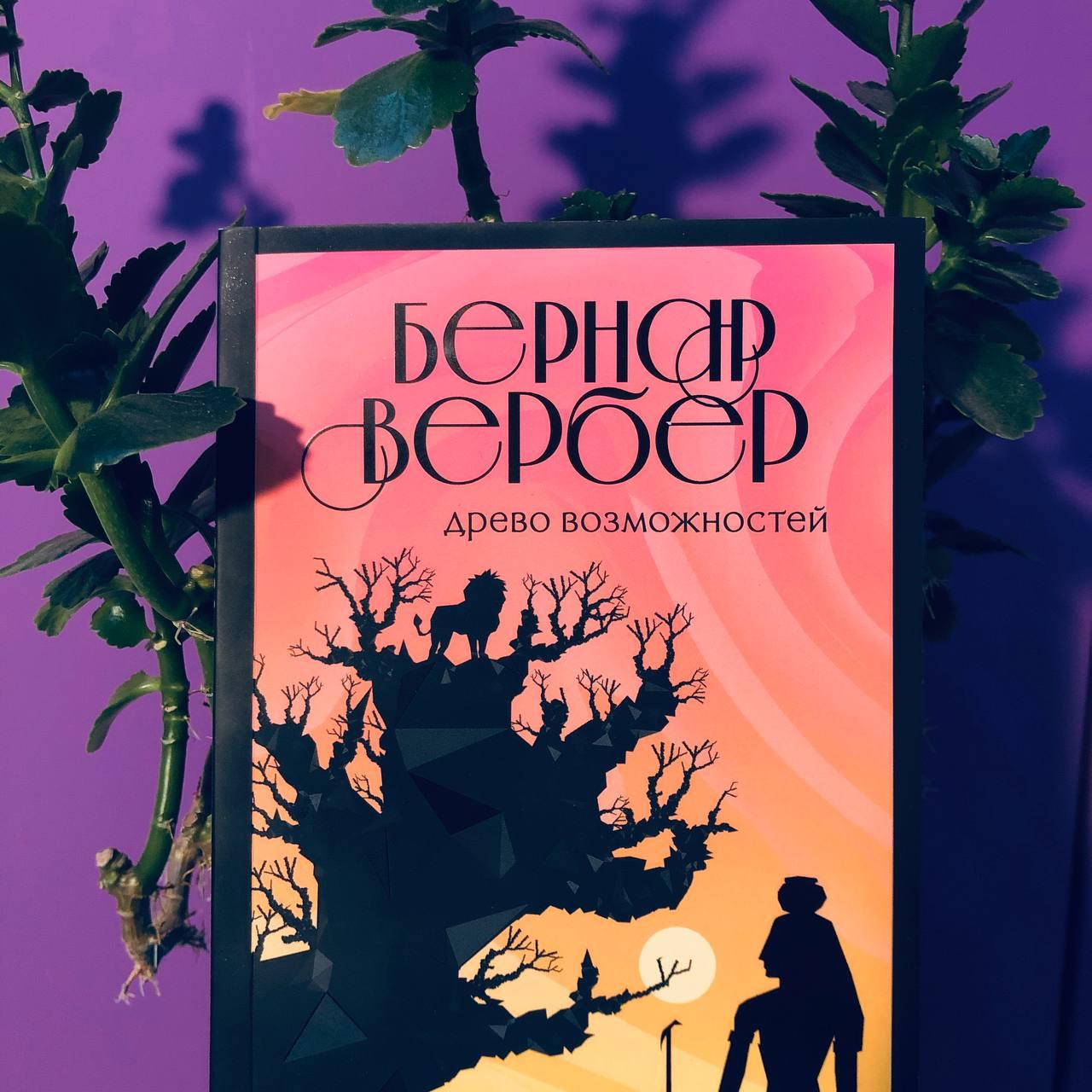 Бернар Вербер «Древо возможностей» (2002 г.)  Перед нами - сборник рассказов...