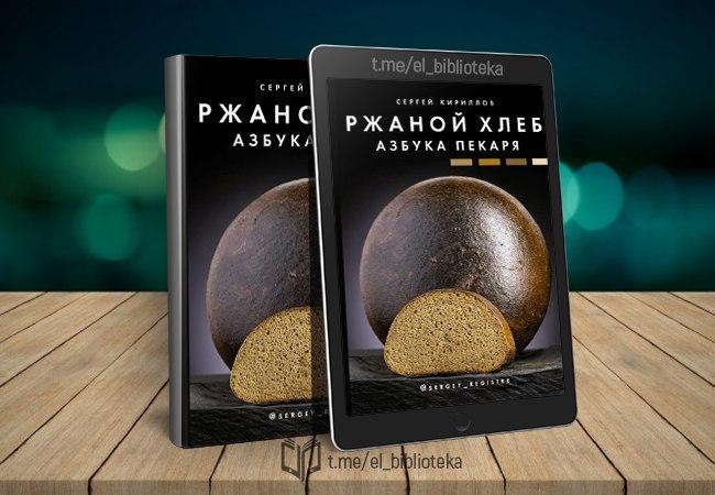  Ржаной хлеб. Азбука пекаря  Авторы:  Кириллов_Сергей   Жанр(ы):...