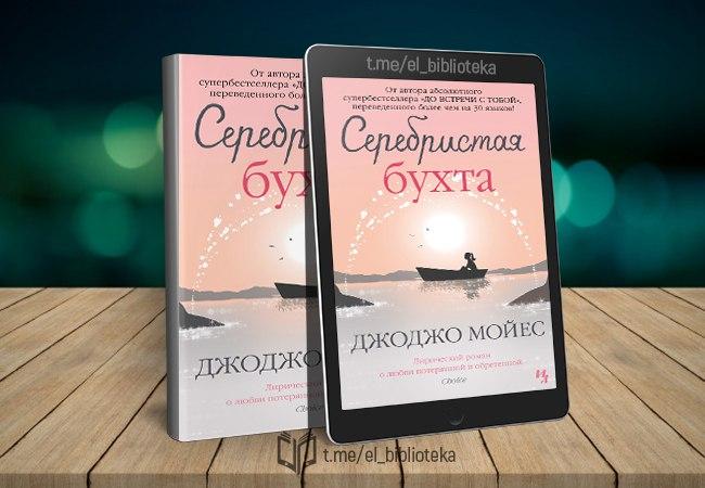  Серебристая бухта  Авторы:  Мойес_Джоджо   Жанр(ы):   Любовные_романы...