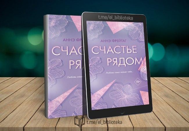  Счастье рядом  Авторы:  Фрейтаг_Аннэ   Жанр(ы):   Любовные_романы...