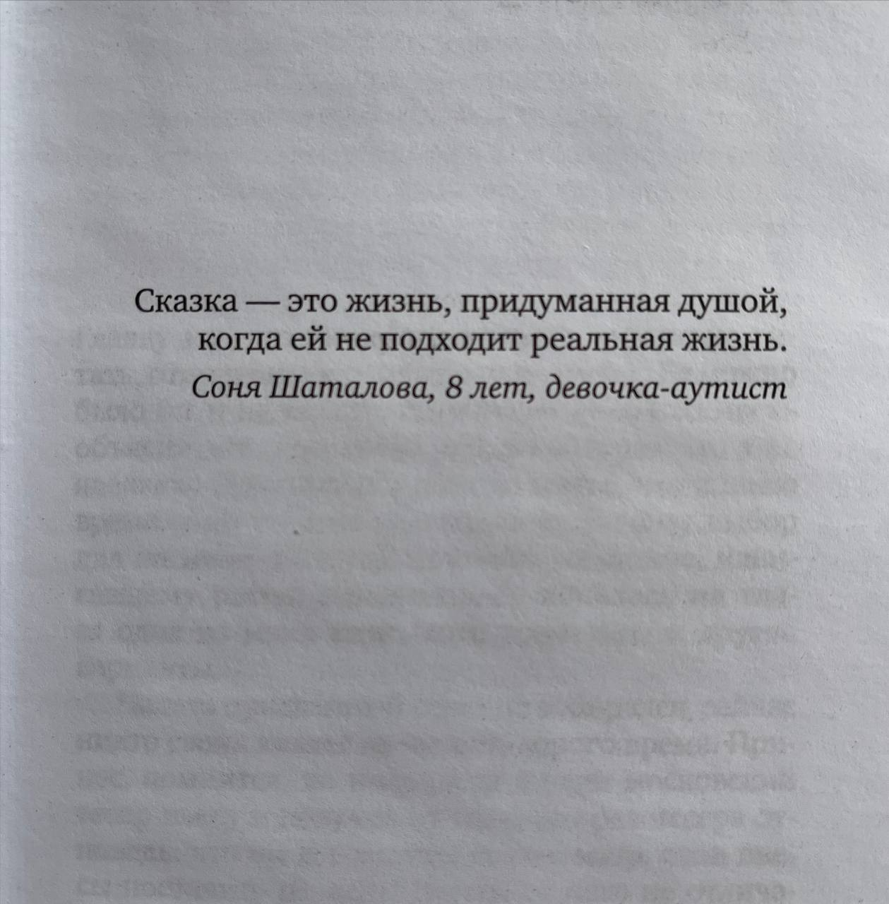 Какой прекрасный эпиграф у книги Николая Дежнева «Между строк» ️