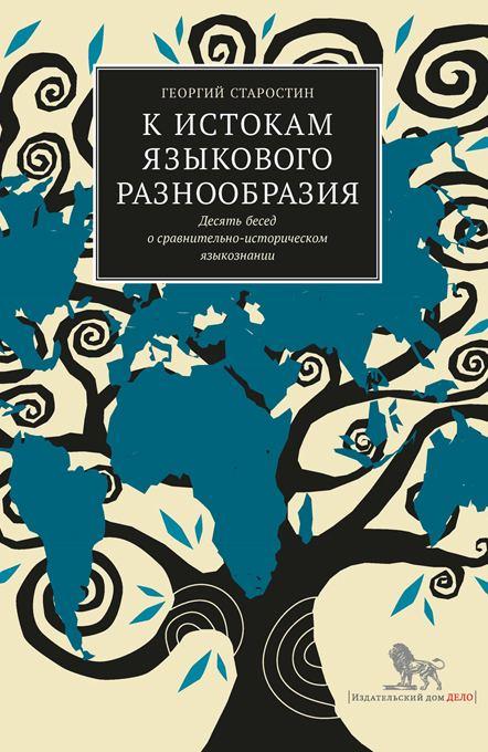 """К слову из жанра """"беседы"""" я бы от души порекомендовал вот эту книгу: """"К истокам..."""