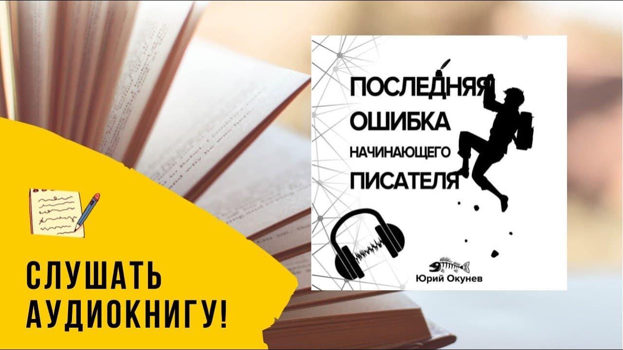 Юрий Окунев вдохновляет авторов-новичков заниматься любимым делом. Юра написал...