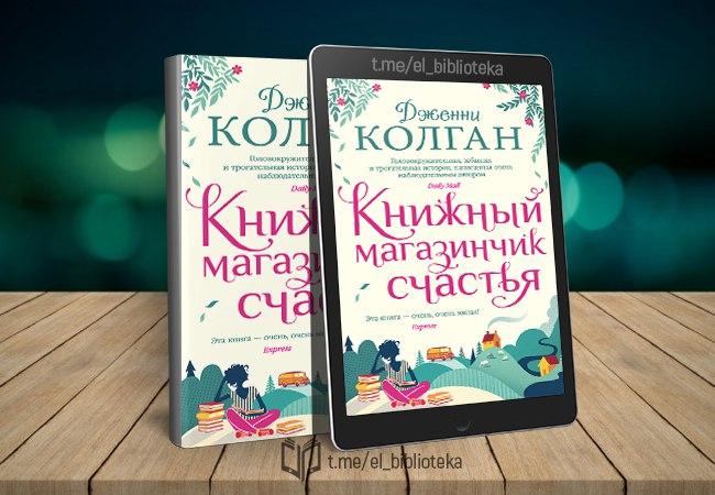  Книжный магазинчик счастья  Авторы:  Колган_Дженни   Жанр(ы):...