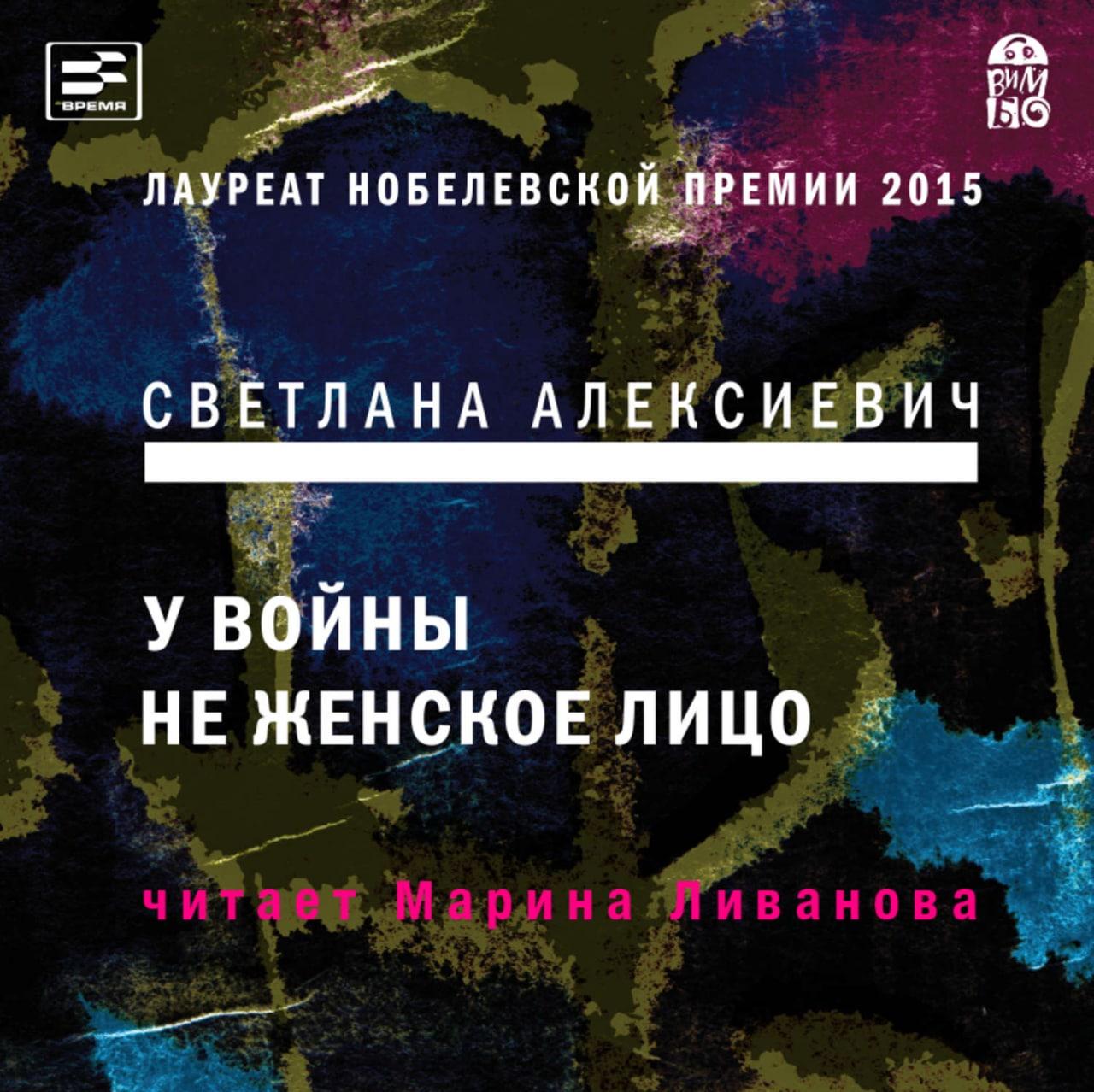 """""""У войны не женское лицо"""", Светлана Алексиевич  Историю войны подменили..."""