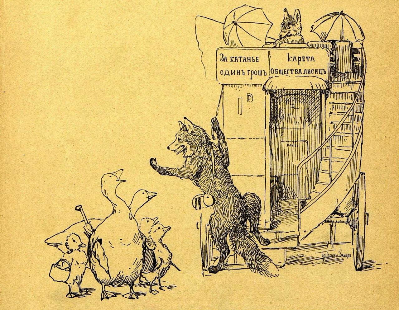 Добрая лиса  Лиса карету завела И в ней зверей катала; По грошу за проезд...