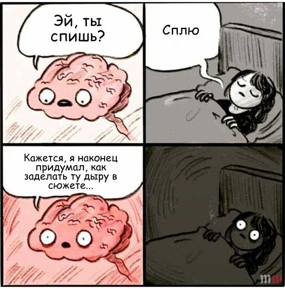И так каждую ночь  MeWrite