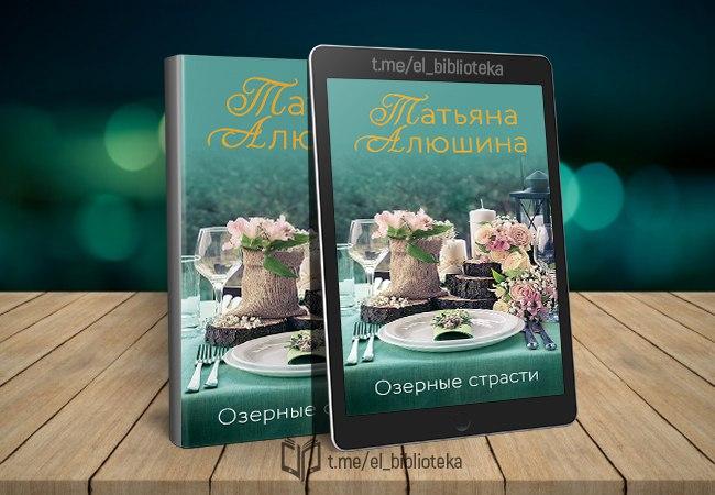  Озерные страсти  Авторы:  Алюшина_Татьяна   Жанр(ы):   Современная_проза...
