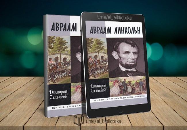  Авраам Линкольн  Авторы:  Олейников_Дмитрий   Жанр(ы):   Биографии_Мемуары...