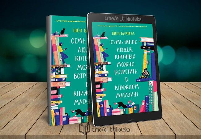  Семь типов людей, которых можно встретить в книжном магазине  Авторы:...