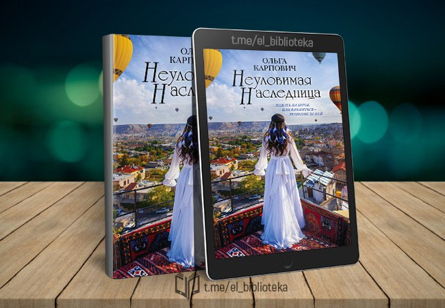  Неуловимая наследница  Авторы:  Карпович_Ольга ( Покровская_Ольга)  Серия...