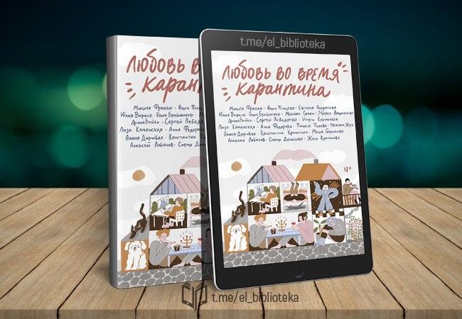  Любовь во время карантина (Сборник)  Авторы:  Кропоткин_Константин,...