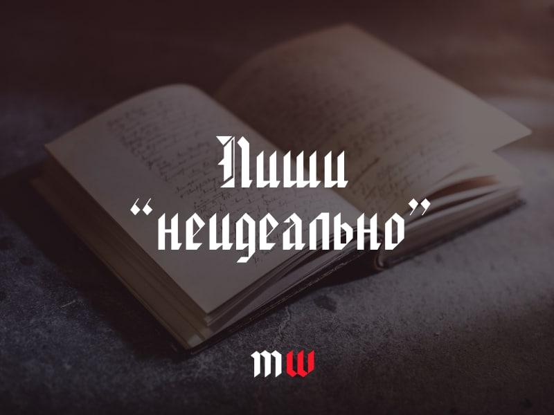 Пиши «неидеально»  Последнее время все чаще слышу от новичков, что им сложно...