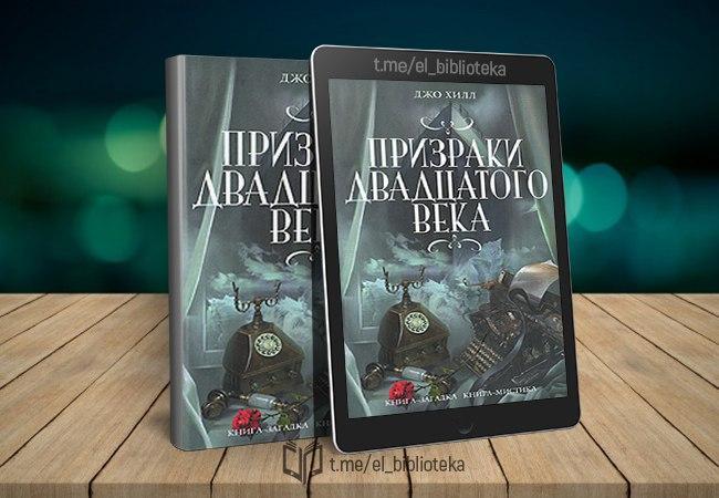  Призраки двадцатого века (Сборник)  Авторы:  Хилл_Джо   Жанр(ы):...