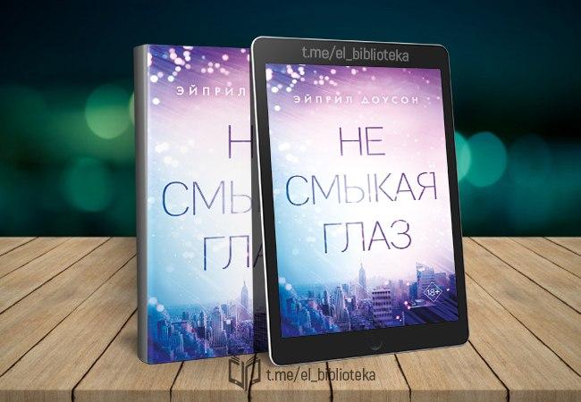 ne-smykaya-glaz-avtory-douson-eypril-seriya-bez-sna-1-zhanr-y