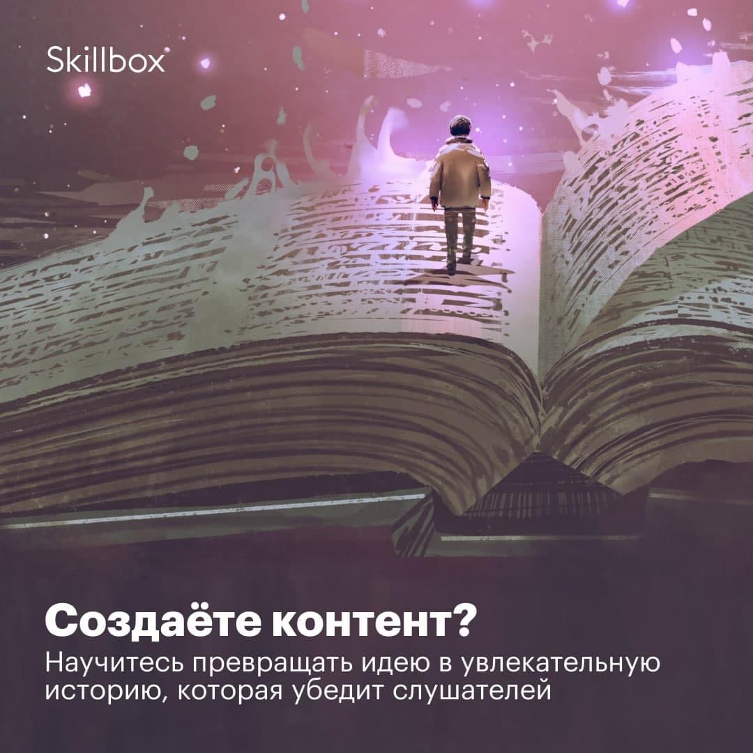 storitelling-moschnyy-instrument-ubezhdeniya-i-vovlecheniya-auditorii