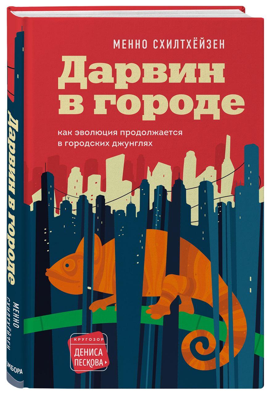 ta-damm-vot-oblozhka-pervoy-knizhki-moey-serii-krugozor-denisa-peskova