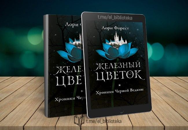 zheleznyy-cvetok-avtory-forest-lori-seriya-hroniki-chernoy-vedymy-2