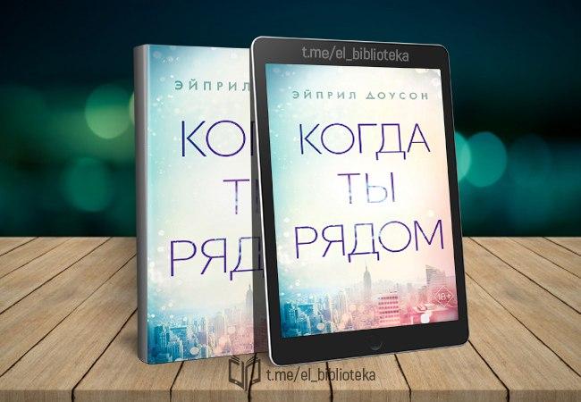 kogda-ty-ryadom-avtory-douson-eypril-seriya-bez-sna-2-zhanr-y