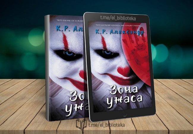  Зона ужаса  Авторы:  Александр_К_Р   Жанр(ы):   Фантастика   Приключения...