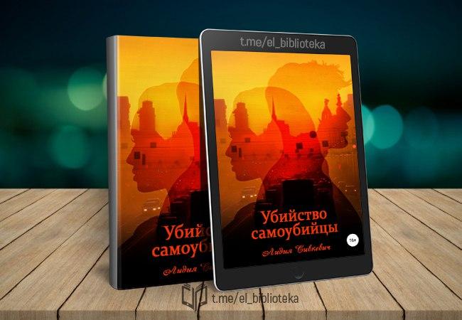 ubiystvo-samoubiycy-avtory-sivkevich-lidiya-zhanr-y-lyubovnye-romany