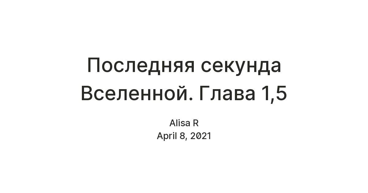 poslednyaya-sekunda-vselennoy-poslednyayasekundavselennoy-glavy-itak-segodnya