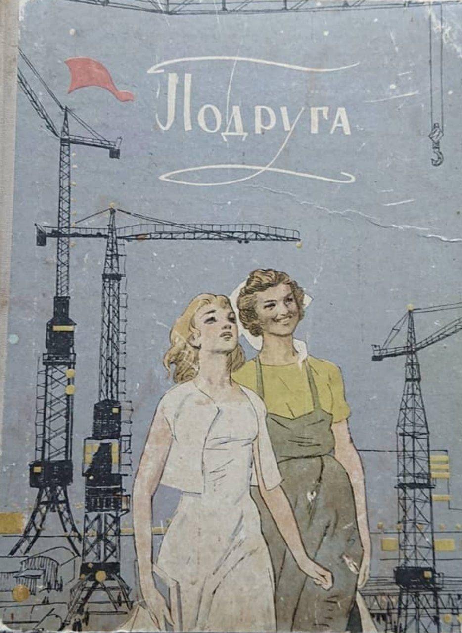 Издание 1959 г.