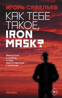 Решил помочь писателю Игорю Савельеву (это он автор того самого «Как тебе...