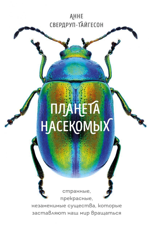 «Планета насекомых» Анны Свердруп-Тигесон – прекрасная книга, чтобы начать...
