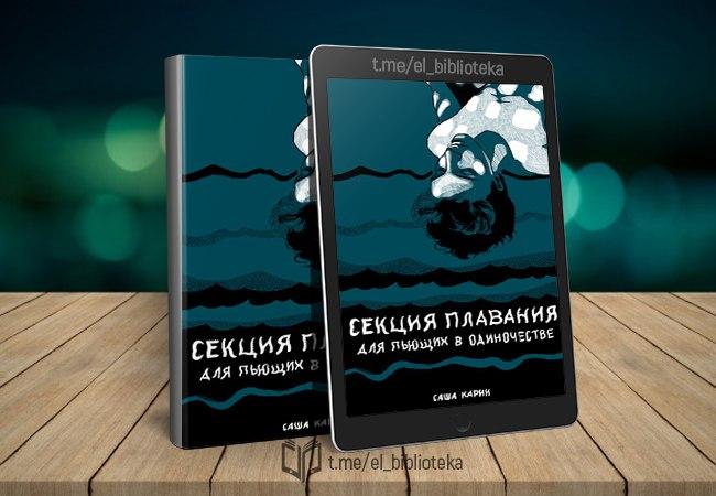  Секция плавания для пьющих в одиночестве  Авторы:  Карин_Саша   Жанр(ы):...