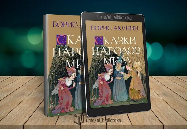  Сказки народов мира  Авторы:  Акунин_Борис   Жанр(ы):   Сказки...
