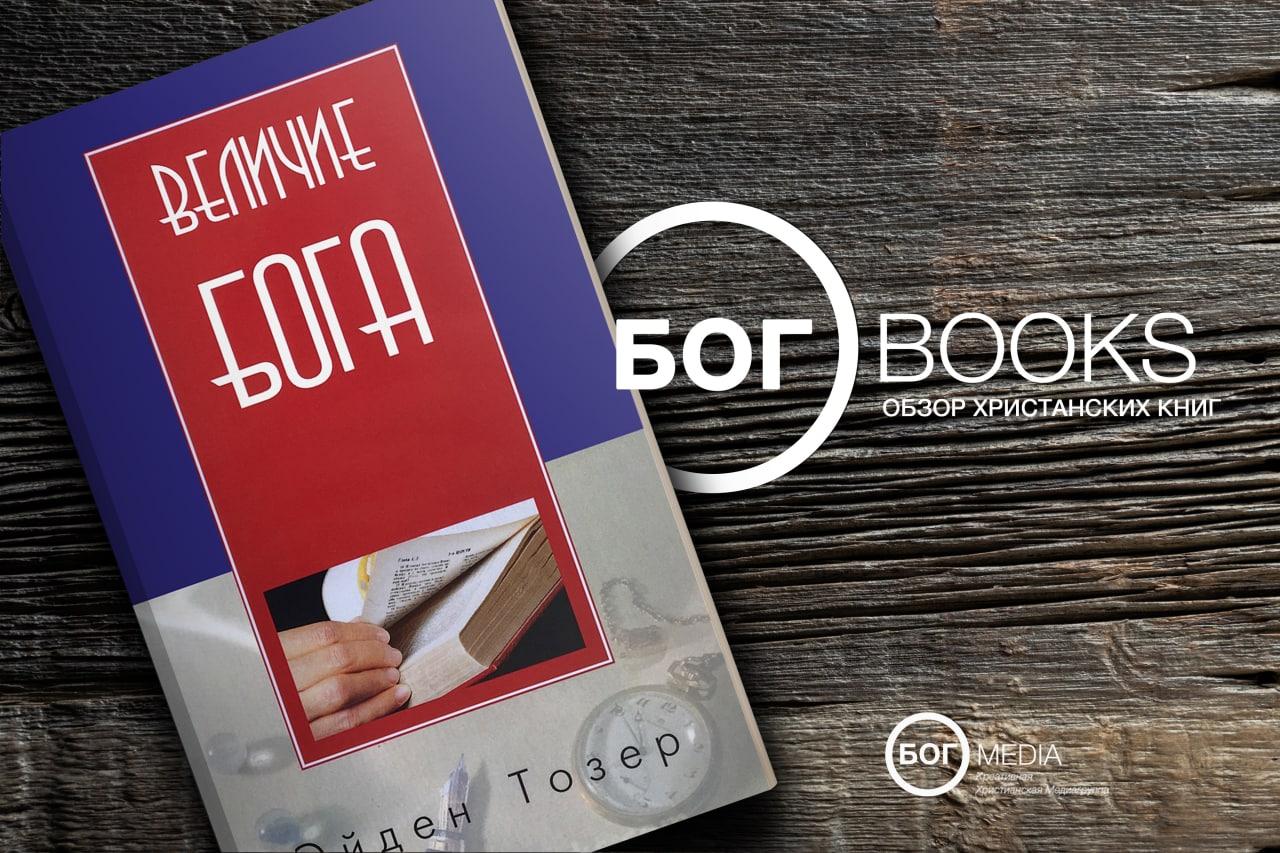  Эйден Тозер — Величие Бога  ️ По мнению автора этой книги, современные...