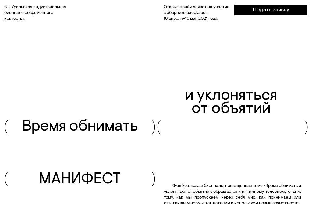 папаприглашает   Стартовал новый open call прозы в рамках шестой Уральской...