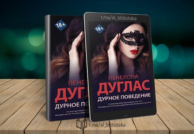  Дурное поведение  Авторы:  Дуглас_Пенелопа   Жанр(ы):   Любовные_романы...