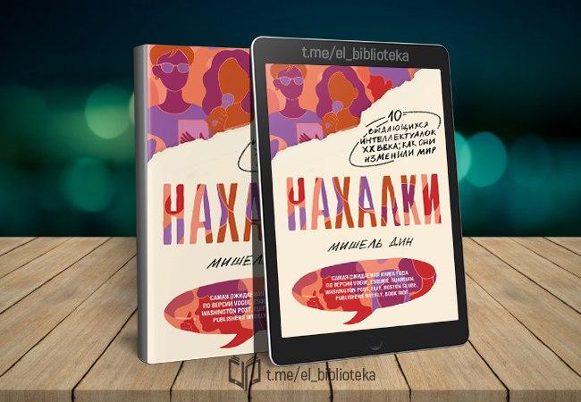  Нахалки. 10 выдающихся интеллектуалок XX века: как они изменили мир  Авторы...