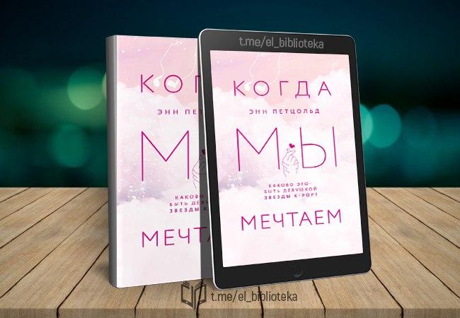  Когда мы мечтаем  Авторы:  Петцольд_Энн   Жанр(ы):   Любовные_романы...