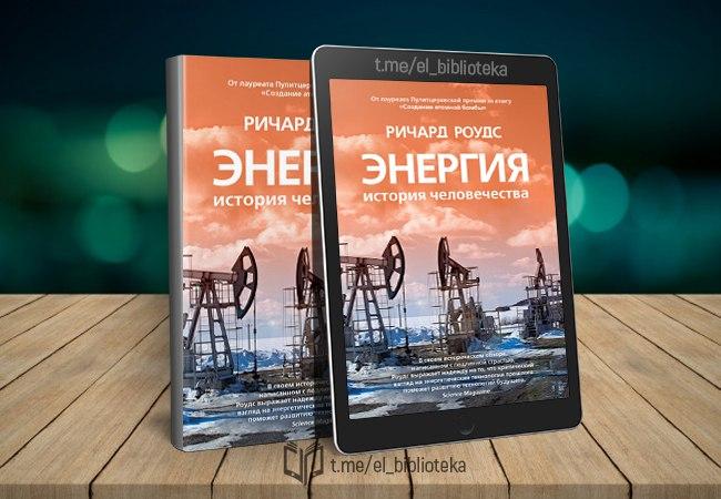  Энергия. История человечества  Авторы:  Роудс_Ричард   Жанр(ы):...
