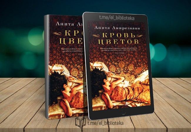 Кровь цветов  Авторы:  Амирезвани_Анита   Жанр(ы):   Любовные_романы...