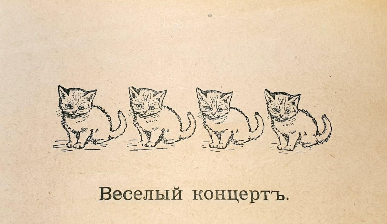 Веселый концерт  Жила-была на свете кошка, звали ее Маруська. Было у нее...