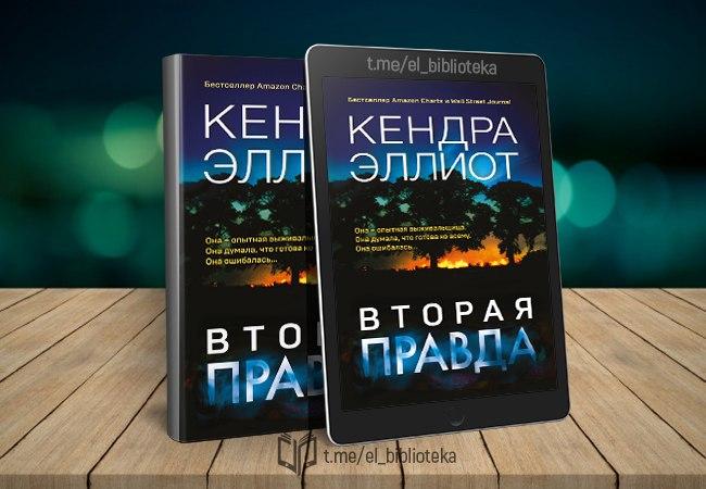 Вторая правда  Авторы:  Эллиот_Кендра  Серия «Мёрси Килпатрик»  2...