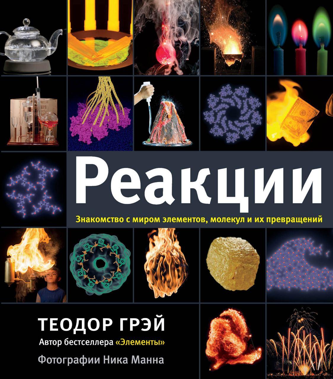 Меня давно привлекали шикарные, завораживающие книги-альбомы по химии Теодора...