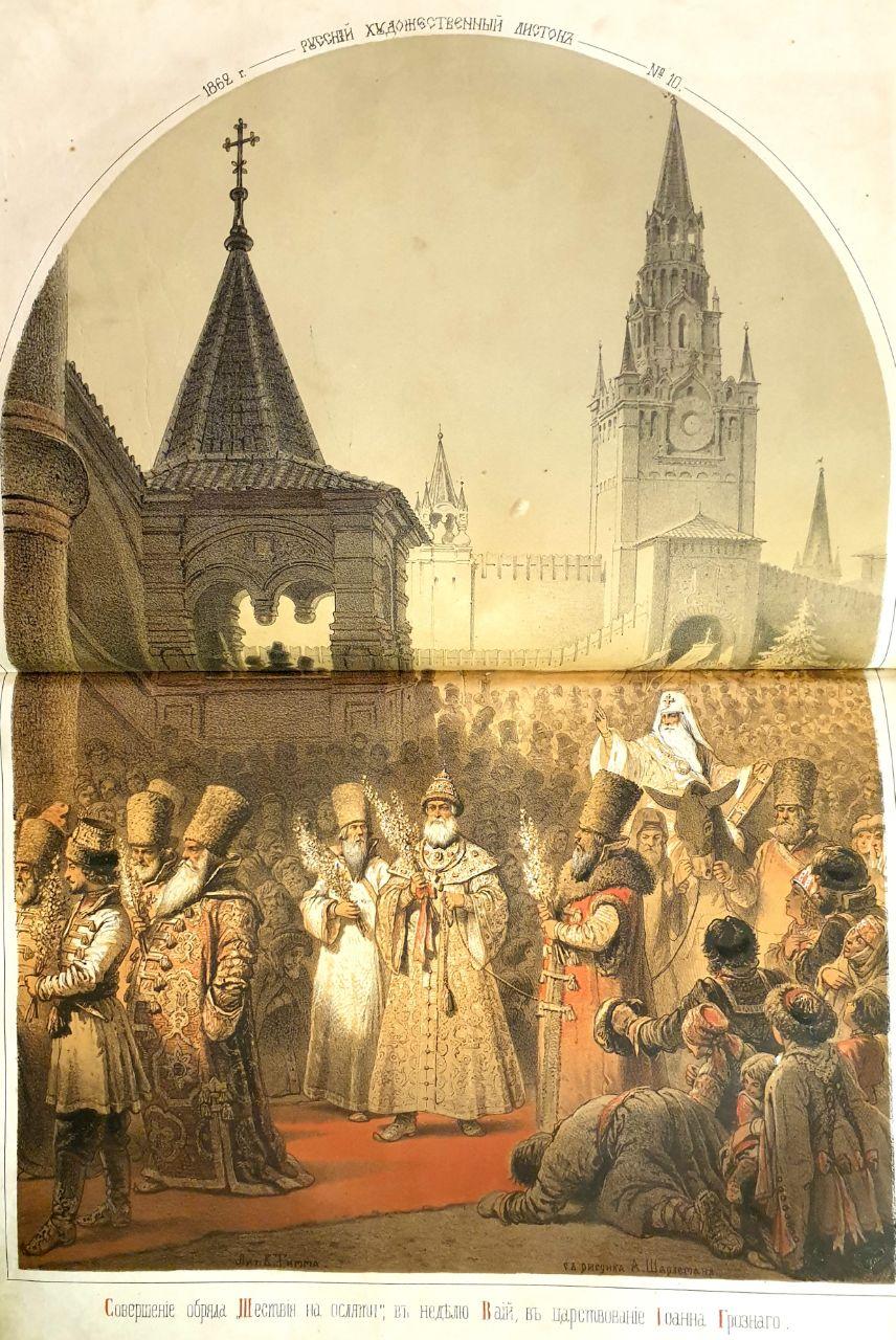 С праздником Входа Господня в Иерусалим! С Вербным воскресеньем!  Совершение...