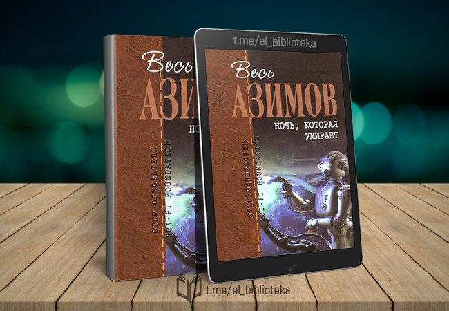  Ночь, которая умирает (Сборник)  Авторы:  Азимов_Айзек   Жанр(ы):...