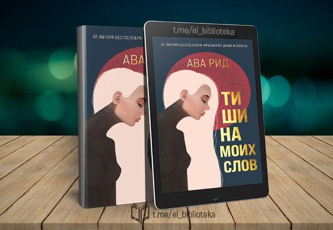  Тишина моих слов  Авторы:  Рид_Ава   Жанр(ы):   Любовные романы...