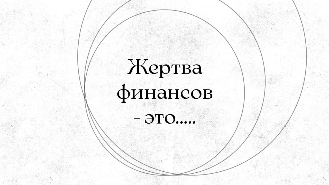 9 ИСТИН О ФИНАНСОВОЙ ЖЕРТВЕ.   Если вы еще этого не осознали, послушание...