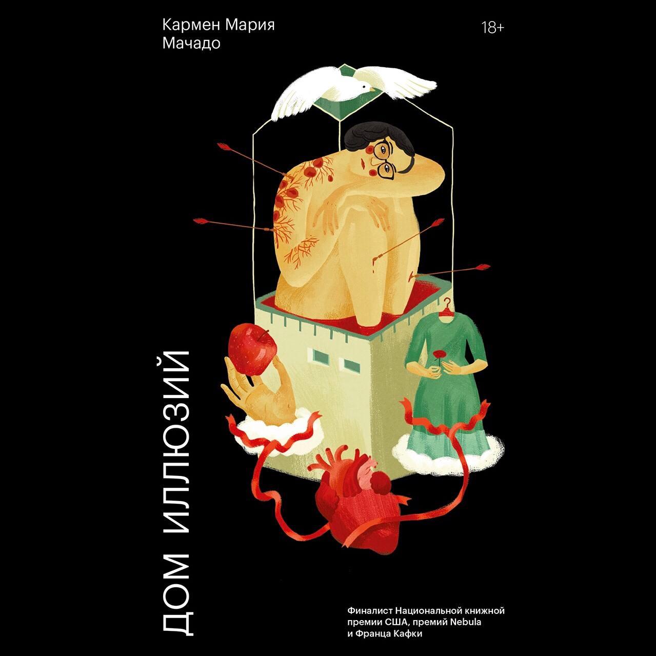 «Дом иллюзий» Кармен Мария Мачадо  На моей читательской памяти это первый...