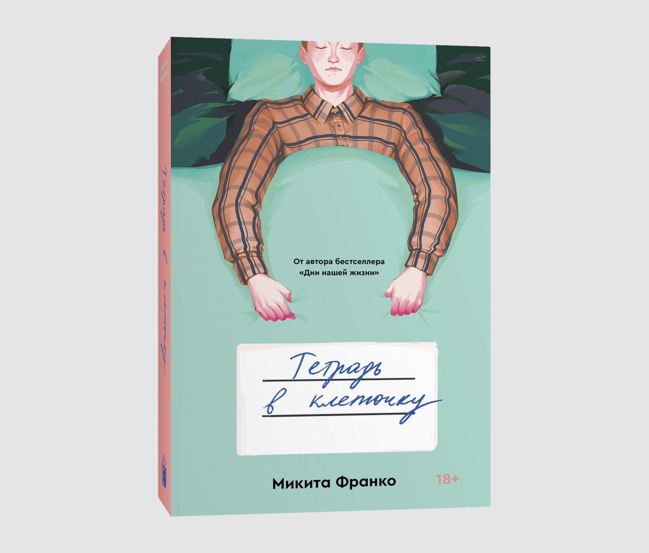 «Тетрадь в клеточку» - второй роман Микиты Франко, автора нашумевших «Дней...